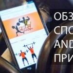 Android-приложения: Подтягивания
